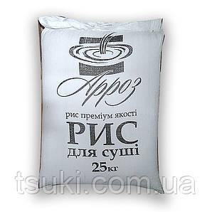Рис для суши  премиум АРРОЗ 25 кг.