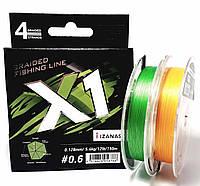 Шнур X1 PE 4X Light Green 150m 0.205mm