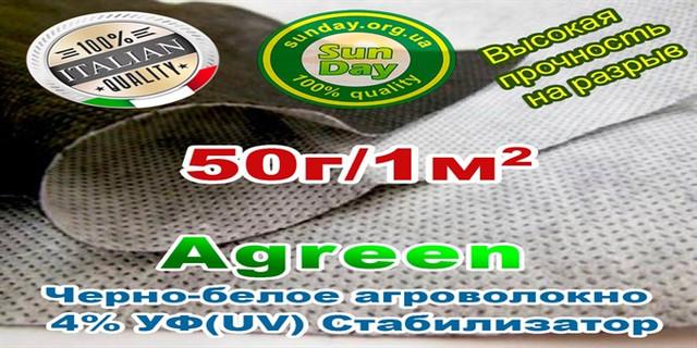 Агроволокно Premium-Agro с УФ стабилизатором 4,5%