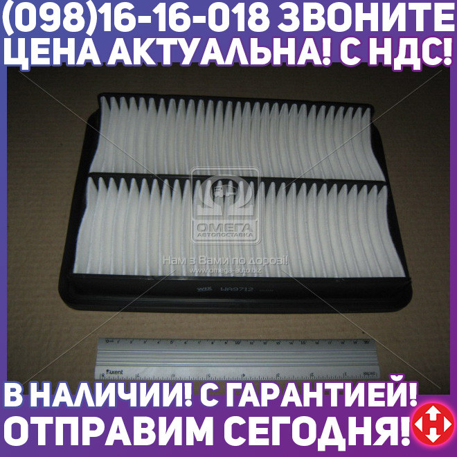 ⭐⭐⭐⭐⭐ Фильтр воздушный КИA WA9667/AP108/9 (производство  WIX-Filtron) ХЮНДАЙ,СAНТA  Ф,СОРЕНТО  2, WA9712