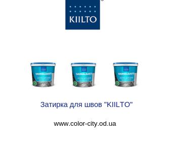 """Затирка для швов """"Kiilto"""""""