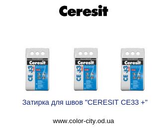 """Затирка для швов """"CERESIT CE33+"""""""