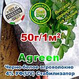 Агроволокно 50г\м.кв 1,60м*100м Черно-белое AGREEN 4сезона. Бесплатная доставка, фото 5