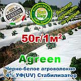 Агроволокно 50г\м.кв 1,60м*100м Черно-белое AGREEN 4сезона. Бесплатная доставка, фото 7