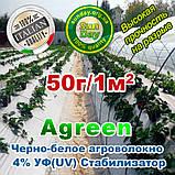 Агроволокно 50г\м.кв 1,60м*100м Черно-белое AGREEN 4сезона. Бесплатная доставка, фото 9