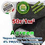 Агроволокно 50г\м.кв 1,60м*100м Черно-белое AGREEN 4сезона. Бесплатная доставка, фото 8