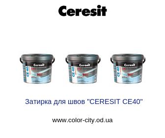 """Затирка для швов """"CERESIT CE40"""""""
