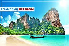 Туры в Таиланд становятся еще доступнее
