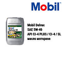 Mobil масло моторноеDelvac 1 5W-40