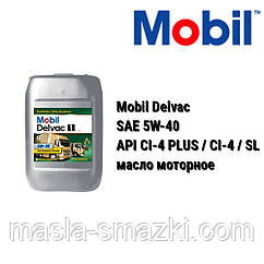 Mobil Delvac 1 5W-40 масло моторное