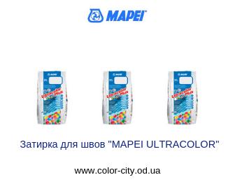 "Затирка для швов ""MAPEI ULTRACOLOR"""