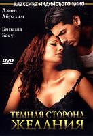DVD-фильм Темная сторона желания (Д.Абрахам) (Индия, 2003)