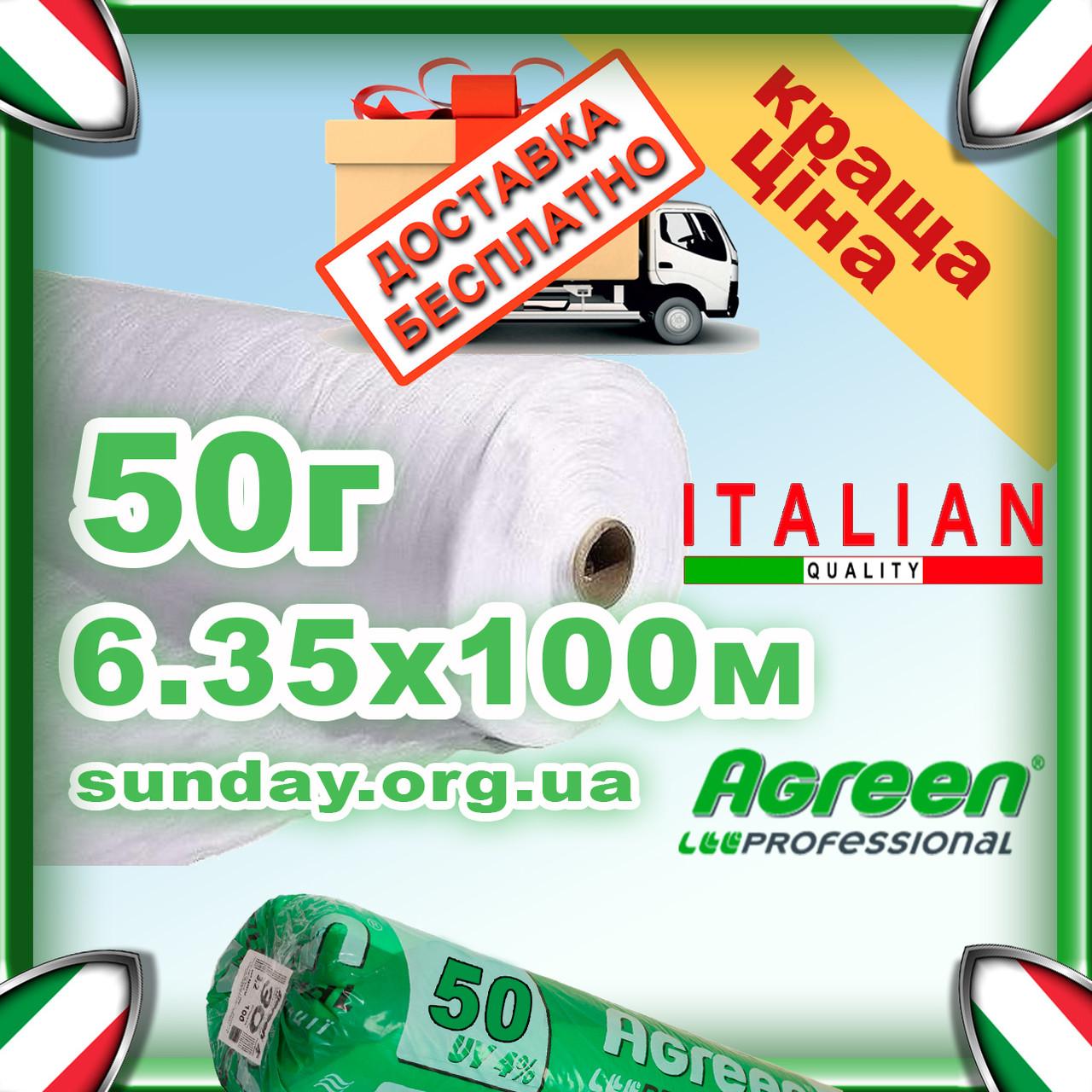 Агроволокно 50г\м.кв 6,35*100 Белое AGREEN 4сезона. Бесплатная доставка