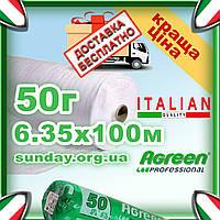 Агроволокно 50г\м.кв 6,35*100 Белое AGREEN 4сезона. Бесплатная доставка, фото 1