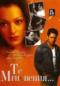 DVD-фильм Те мгновения... (К.Ранаут) (Индия, 2006)