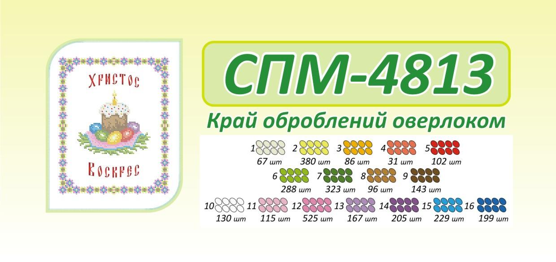 СПМ-4813 . Рушник для вишивки бісером на Пасху