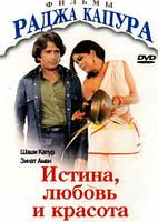 DVD-фильм Истина, любовь и красота (Ш.Капур) (Индия, 1978)