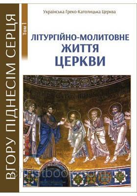 Літургійно-молитовне життя церкви Т.1