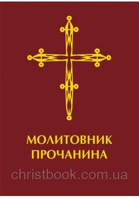 Молитовник прочанина