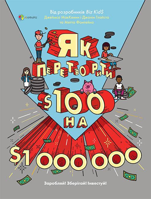 Книга Як перетворити $100 на $1 000 000 Заробляй! Зберігай! Інвестуй! Джеймс МакКен