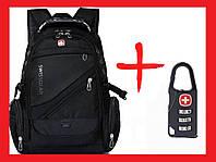 Swissgear 8810  Рюкзак городской + Чехол + Замок