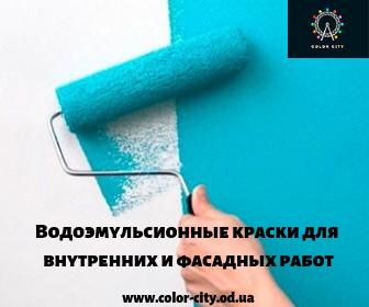 Краски водоэмульсионные для внутренних и фасадных работ
