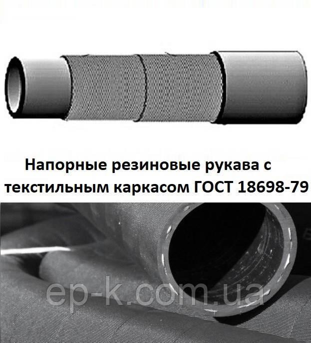 Рукав напорный  В-125-0,63  ГОСТ 18698-79