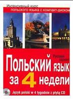 Польский язык за 4 недели. Интенсивный курс польского языка (+ CD-ROM)
