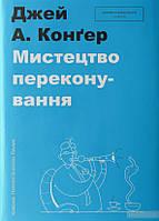 Книга Мистецтво переконування Джей Конгер