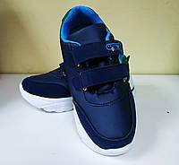Детские кроссовки для мальчика (размер 33,34)