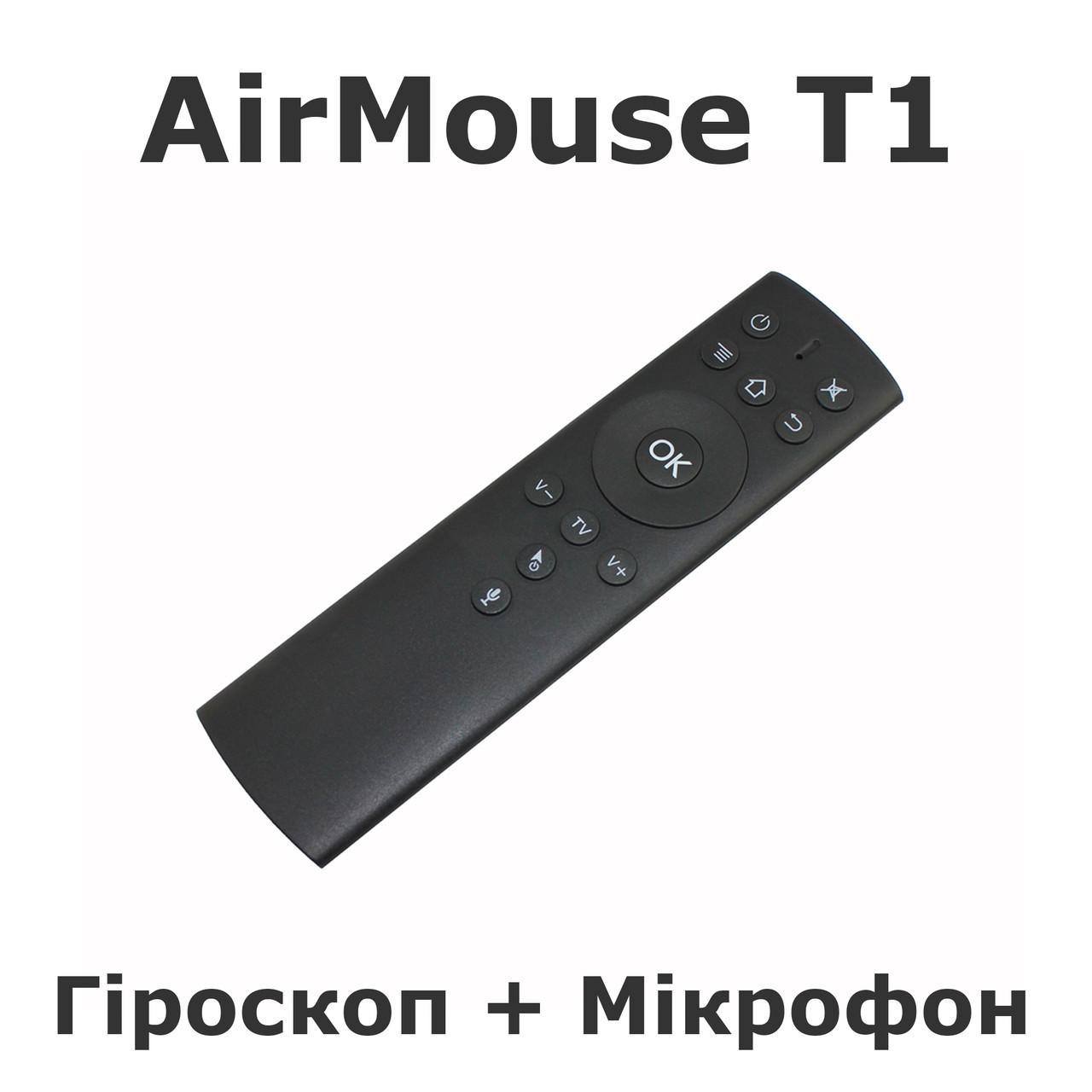 Air Mouse T1 Пульт гіроскопічний з мікрофоном