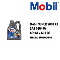 MOBIL масло моторное 10W-40 MOBIL SUPER 2000 X1