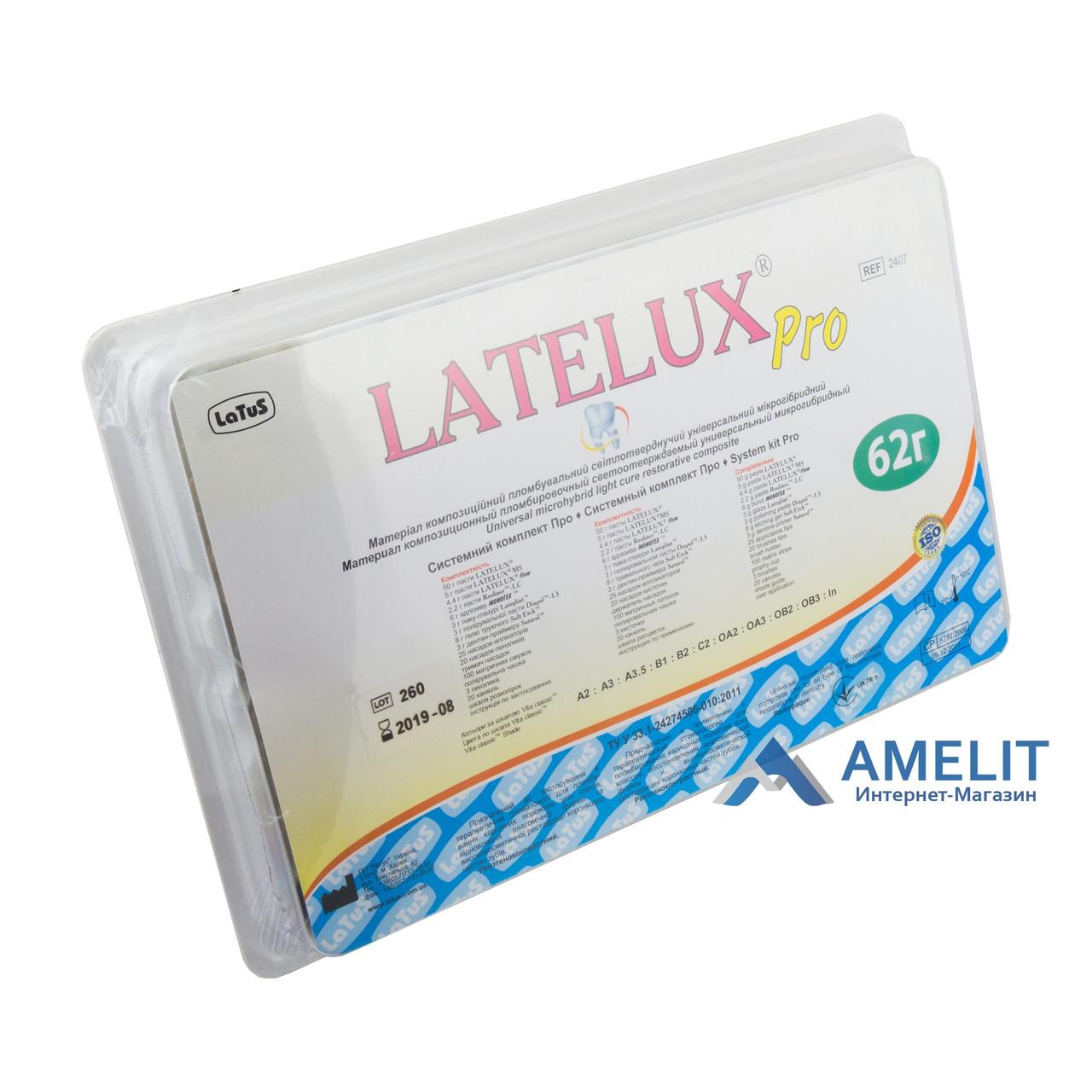 Лателюкс Про (LATELUX PRO, Латус), набор, 14 шприцов – 62г + аксессуары