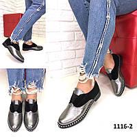 Туфли лоферы натуральная кожа /женская обувь/ 1116-2