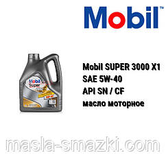 MOBIL масло моторное 5W-40 SUPER 3000 X1