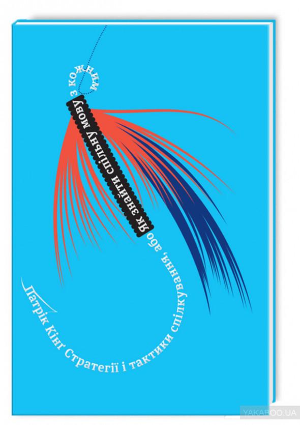 Книга Стратегії і тактики спілкування або як знайти спільну мову з кожним Патрік Кінг