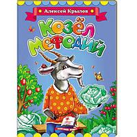 Детская книжка Пегас 16*22см Классики детям, Крылов А., Козел Мефодий (рус) 131171