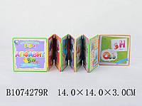 "Книжка-гармошка ""Алфавит"", рус.яз., пакет 14х14х3см (1074279R_519E)"
