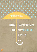 """Листівка """"Оптимізм"""", фото 1"""