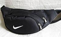 Сумка на пояс или через плечо бананка поясная мужская женская удобная модная барсетка Найк черная