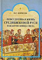Борисов Николай Сергеевич Повседневная жизнь средневековой Руси накануне конца света. Россия в 1492 году от Рождества Христова