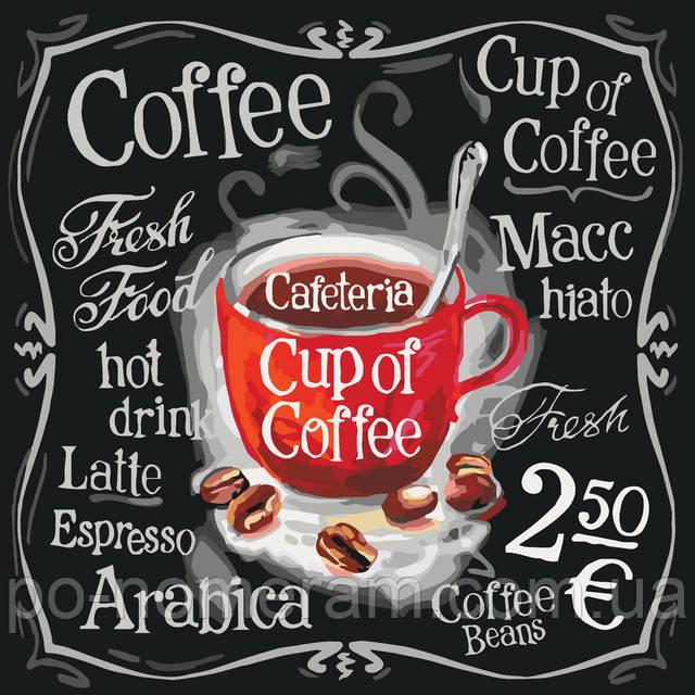 картины по номерам кофе и на кухню заказать в Харьков