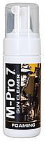 Пена для чистки M-Pro7 Gun Cleaner 120 мл