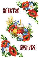Заготовка для вишивки Пасхальний рушник Христос Воскрес ХВВГ-115