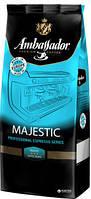 Натуральный зерновой кофе темной обжарки Ambassador Majestic