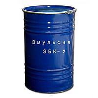 Битумная эмульсия дорожная ЭБК-2 бочка 200 кг.