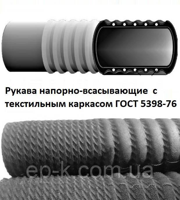 Рукав напорно-всасывающий КЩ-2-25-0,5 ГОСТ 5398-76
