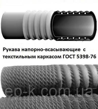 Рукав напорно-всасывающий КЩ-2-25-0,5 ГОСТ 5398-76, фото 2