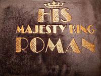 """Дизайн """"Его величество король"""". Вышивка на халате."""