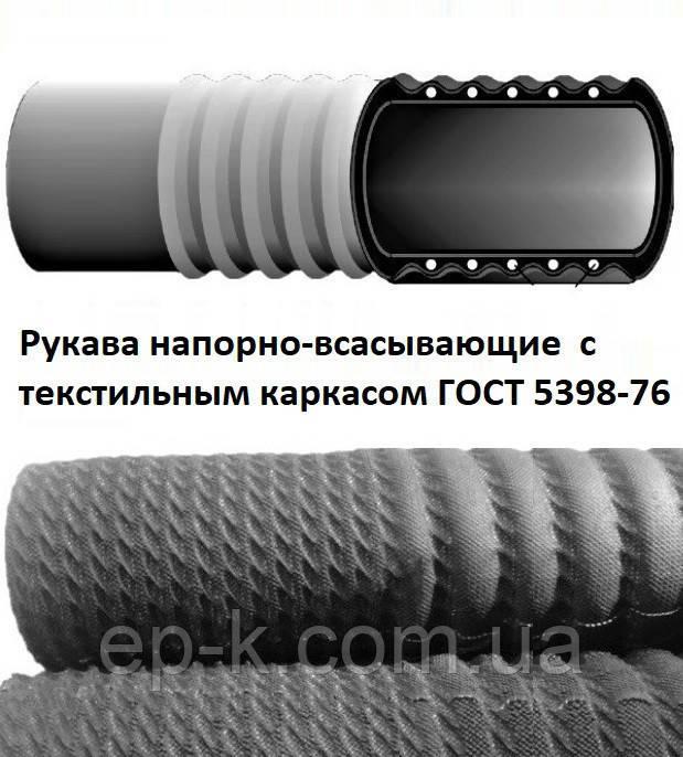 Рукав напорно-всасывающий В-2-32-0,5 ГОСТ 5398-76